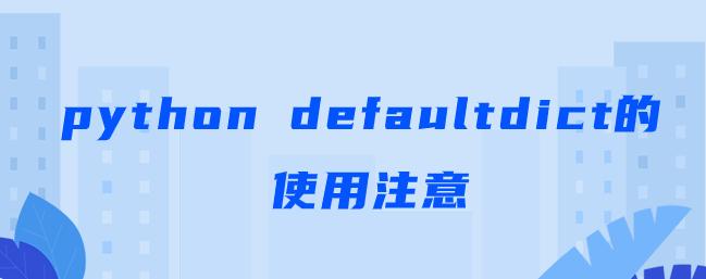 python defaultdict的使用注意