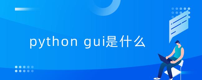 python gui是什么【python gui界面实例】