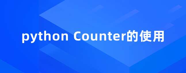 python Counter的使用