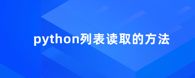 python列表读取的方法【python列表读取实例】