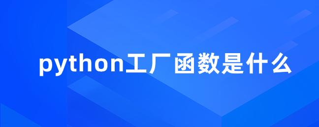 python工厂函数是什么