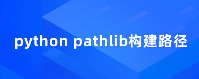python pathlib构建路径