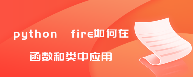 python fire如何在函数和类中应用