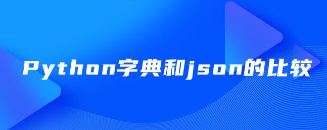 Python字典和json的比较