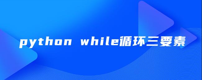 python while循环三要素