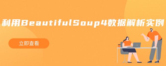 利用BeautifulSoup4数据解析实例