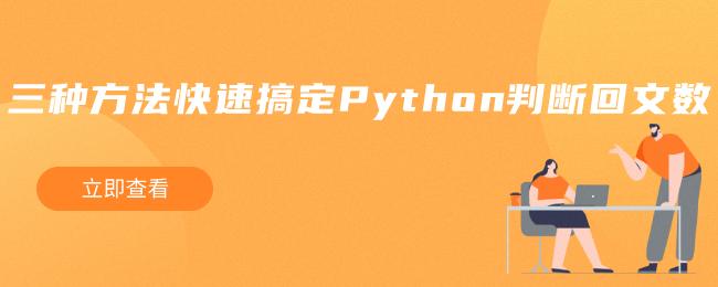 三种方法快速搞定Python判断回文数