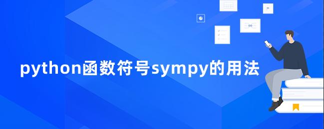 python函数符号sympy的用法