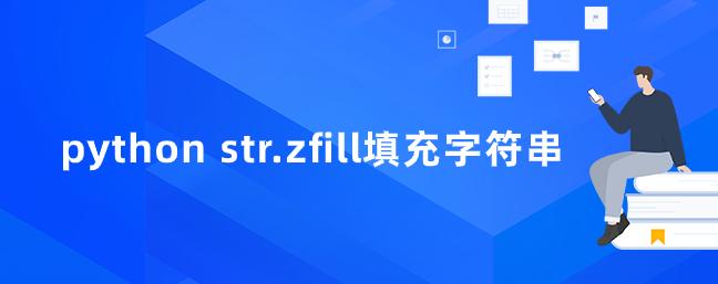 python str.zfill填充字符串