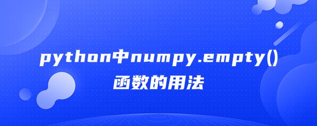 python numpy.empty()函数用法实例