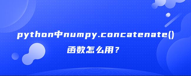 numpy.concatenate()函数用法实例