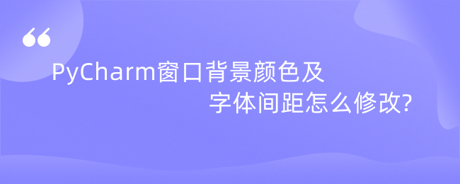 PyCharm窗口背景颜色及字体间距修改