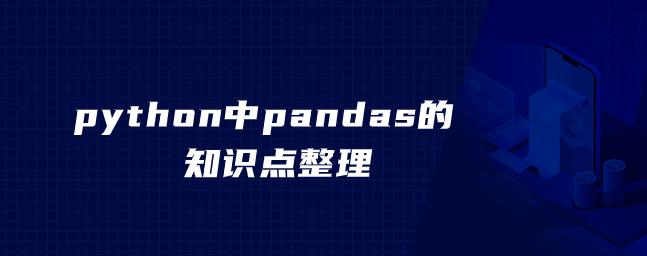 python中pandas的知识点整理