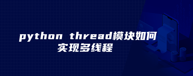 python thread模块如何实现多线程