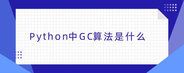 Python中GC算法是什么
