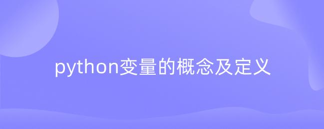 python变量的概念及定义