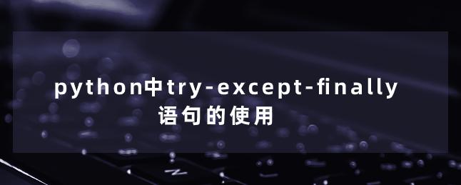 python中try-except-finally语句的使用