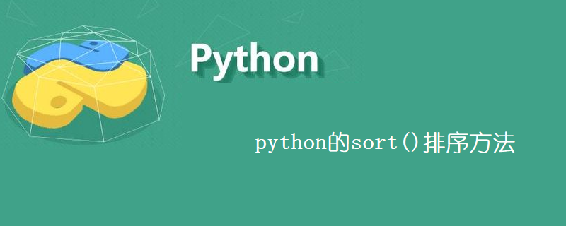 python的sort()排序方法