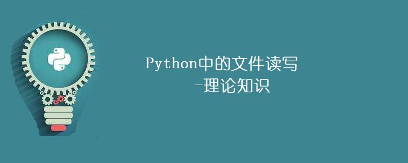 Python中的文件读写-理论知识