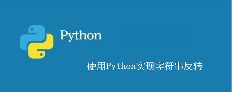 使用Python实现字符串反转
