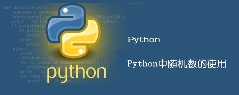 Python中随机数的使用