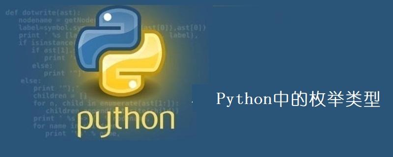 Python中的枚举类型