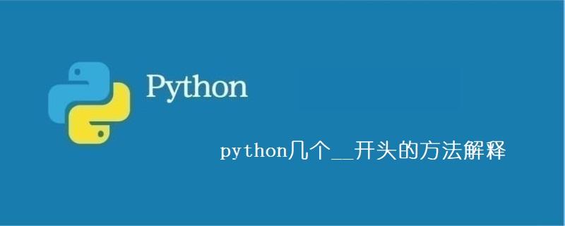 python几个__开头的方法解释