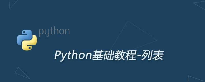 python中的列表是什么
