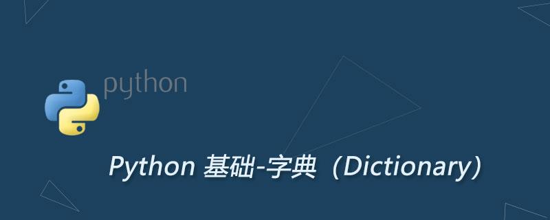 python中的字典是什么