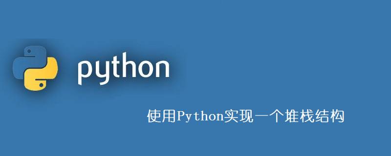 什么是堆栈?Python一个堆栈结构的实现