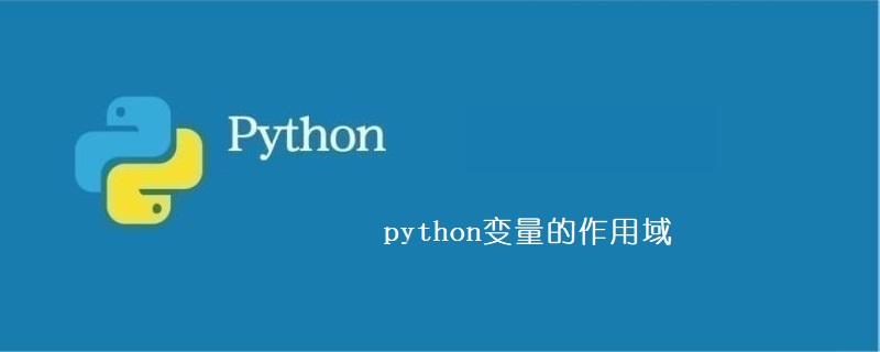 python变量的作用域