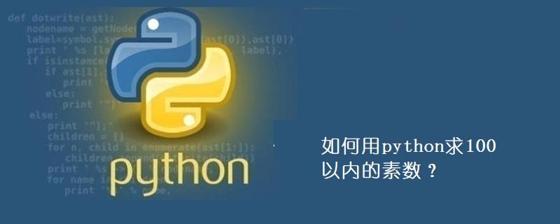 如何用python求100以内的素数?