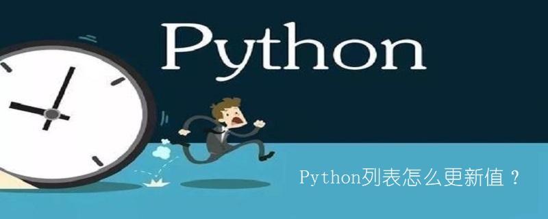 Python列表怎么更新值?