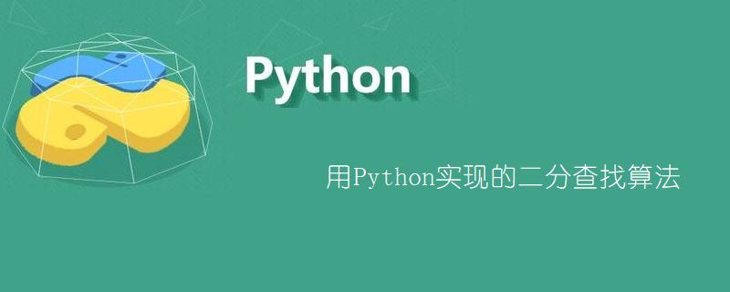 用Python实现的二分查找算法