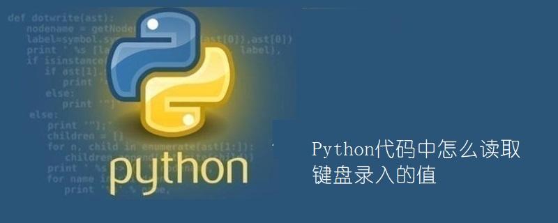 Python代码中怎么读取键盘录入的值