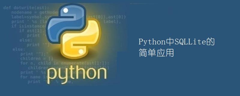 Python中SQLite的简单应用