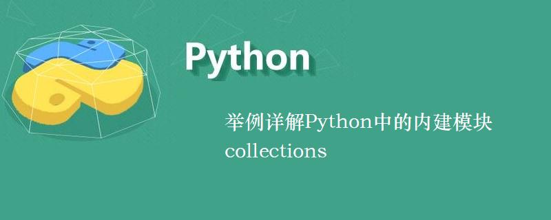举例详解Python中的内建模块collections