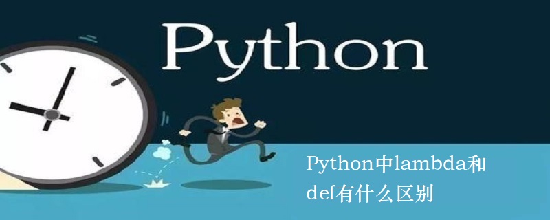 Python中lambda和def有什么区别
