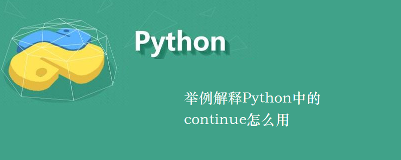 举例解释Python中的continue怎么用