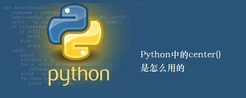 Python中的center()是怎么用的
