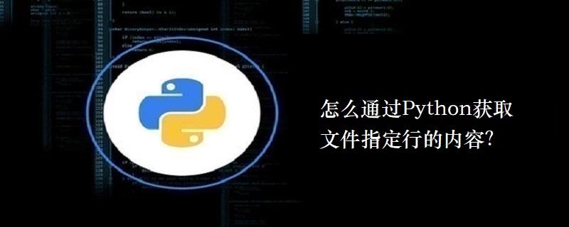 怎么通过Python获取文件指定行的内容?