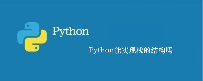 Python能实现栈的结构吗