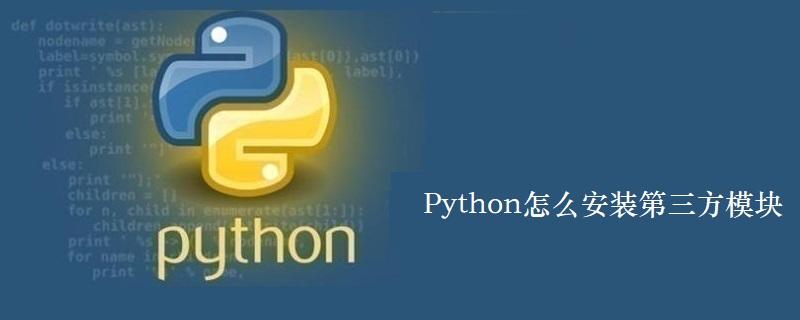 Python怎么安装第三方模块