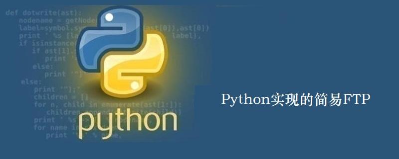 Python实现的简易FTP