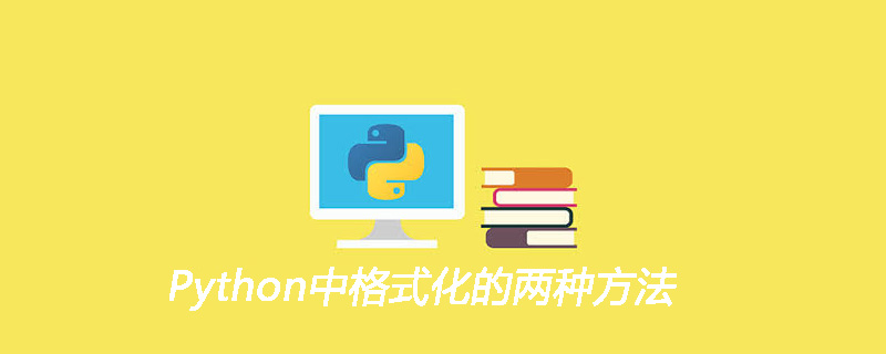 Python中格式化的两种方法