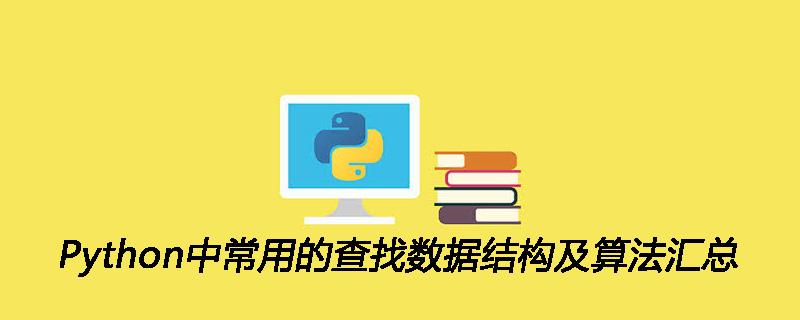 Python中常用的查找数据结构及算法汇总