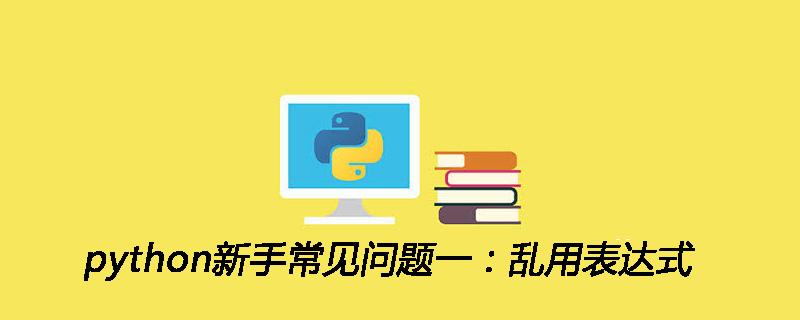 python新手常见问题一:乱用表达式