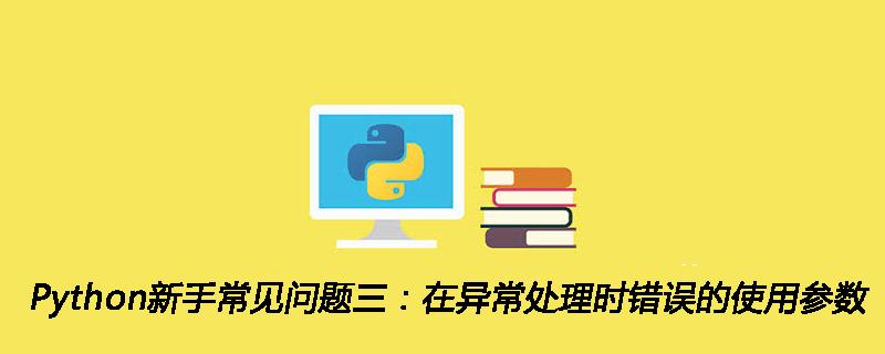 Python新手常见问题三:在异常处理时错误的使用参数