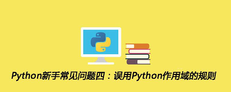 Python新手常见问题四:误用Python作用域的规则