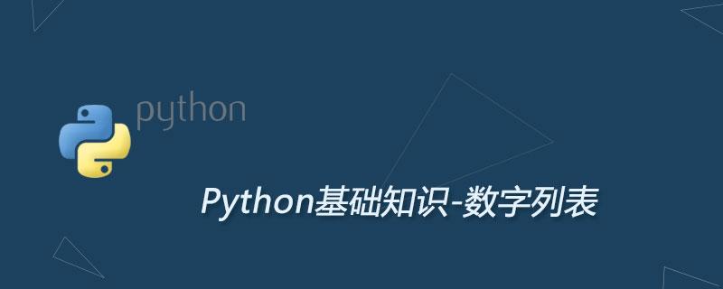 python中数字列表的详细介绍